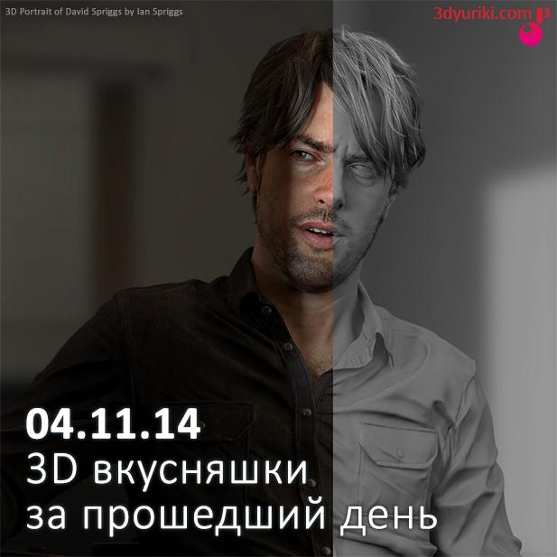 Реалистичный 3D портрет мужика