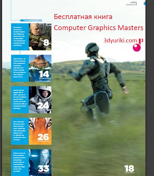 бесплатная книга Computer Graphics Masters