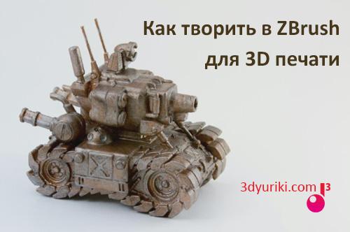 Как работать в ZBrush для 3D-печати