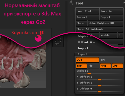 правилный масштаб при экспорте в 3ds max через GoZ