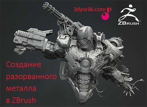 Создание разорванного металла в zbrush