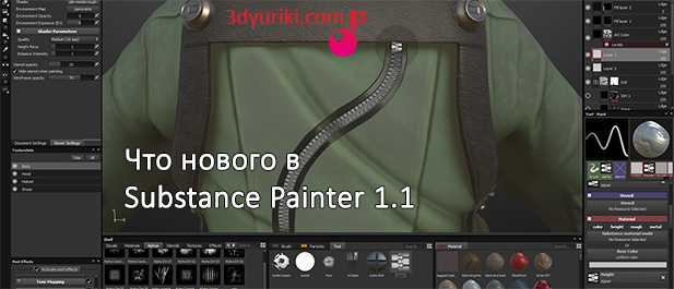 Что нового в Substance Painter 1.1