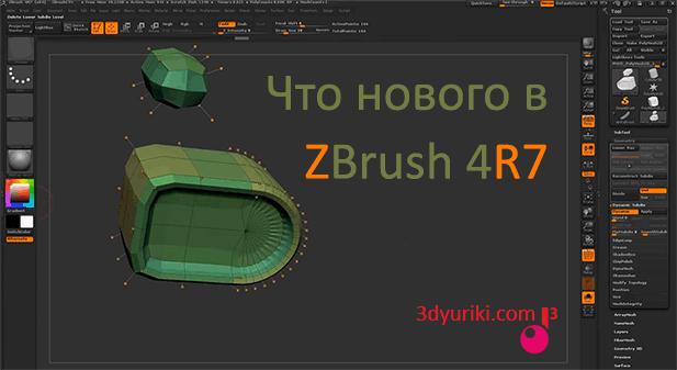 Что нового в ZBrush 4R7