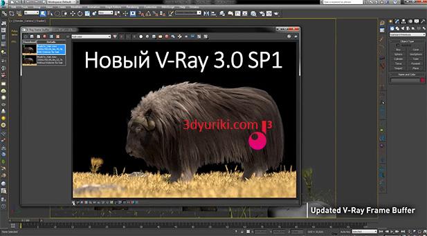 Новый Vray 3 SP1 для 3ds Max