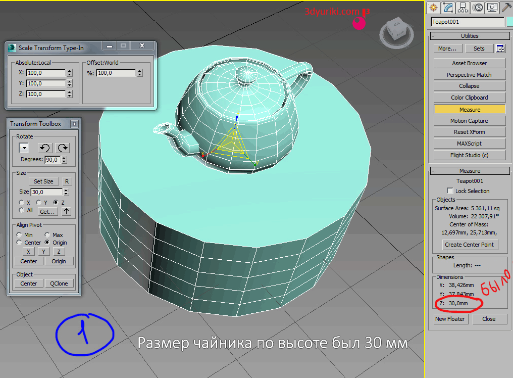 Измеряем размер 3D объекта в 3ds Max