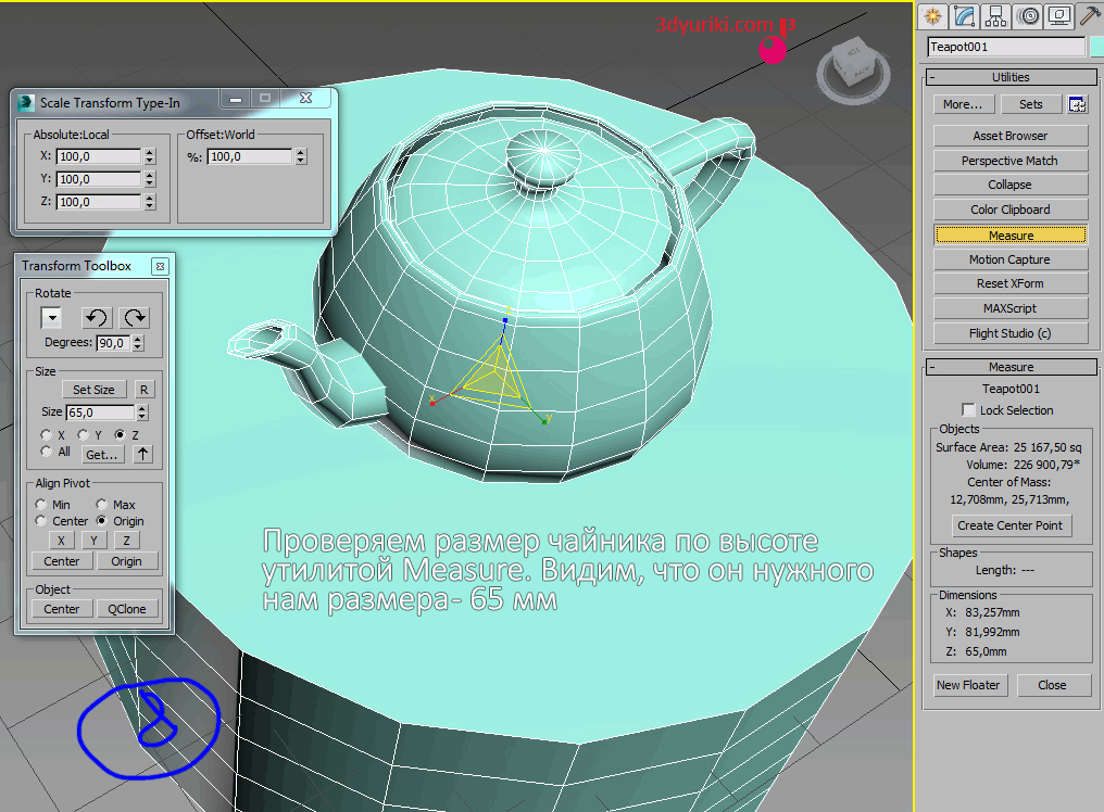 Чем померять размеры 3D объекта в 3ds max