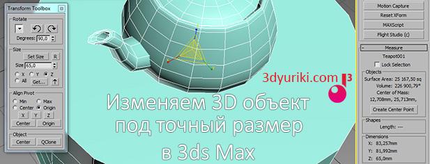 изменяем 3d обект под точный размер в 3ds max