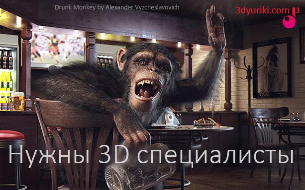 Нужны 3D специалисты на работу (много вакансий)