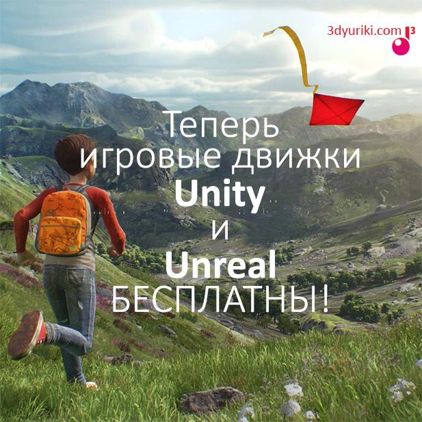 Игровые 3D движки unity и unreal engine бесплатны