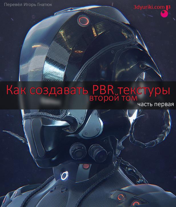 Как создавать PBR текстуры. Том 2. Часть 1