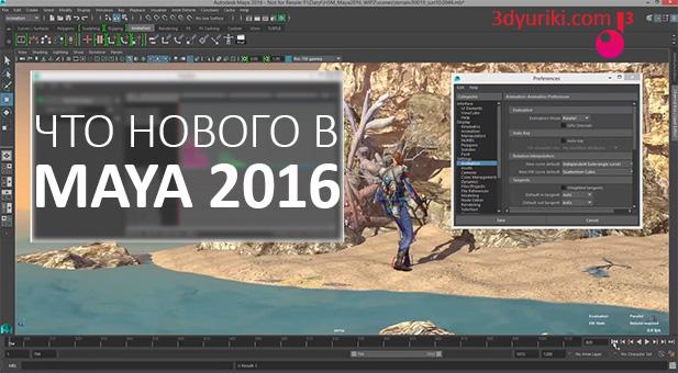 Что нового в maya 2016