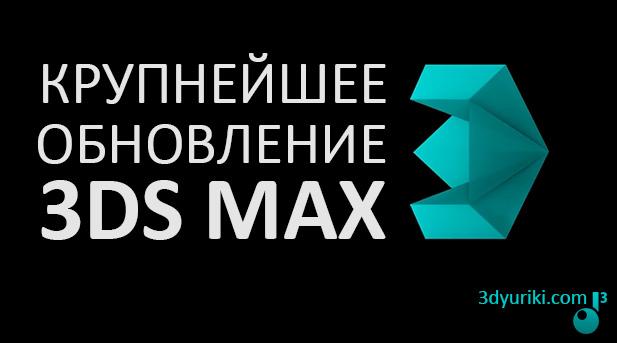 Крупнейшее обновление 3ds max 2016