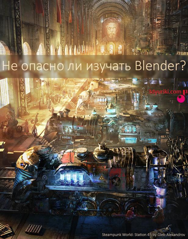 не опасно ли изучать blender