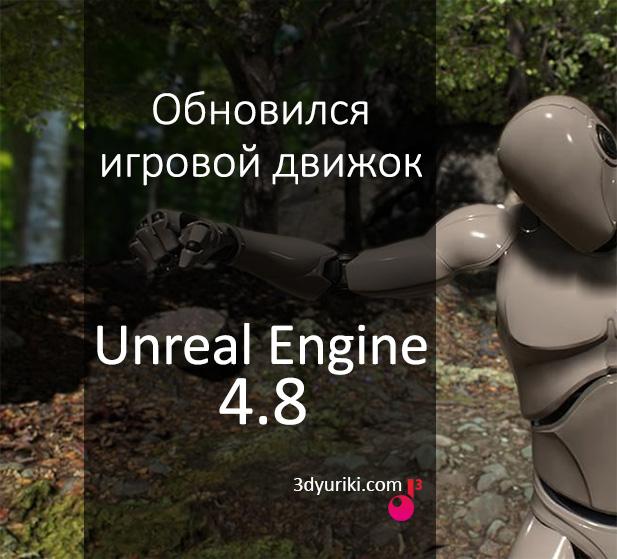 Обновился игровой движок Unreal Engine 4.8