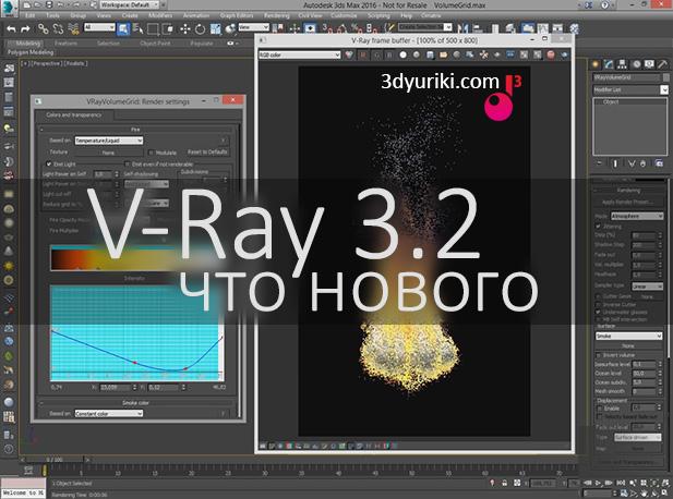 Можно скачать VRay 3.2 и посмотреть что нового добавили
