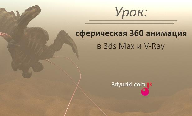 Сферическая 360 анимация в 3ds Max и VRay