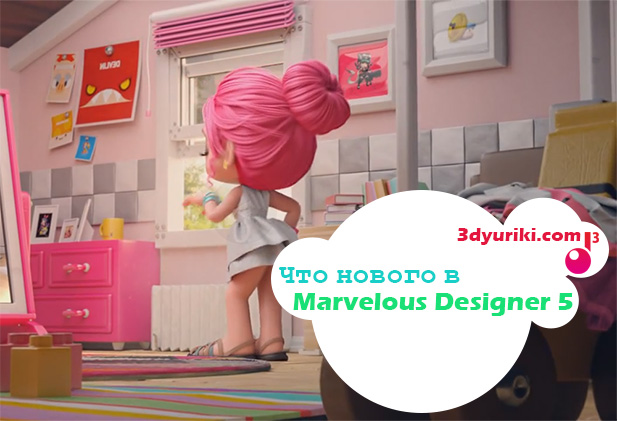 Что нового в Marvelous Designer 5