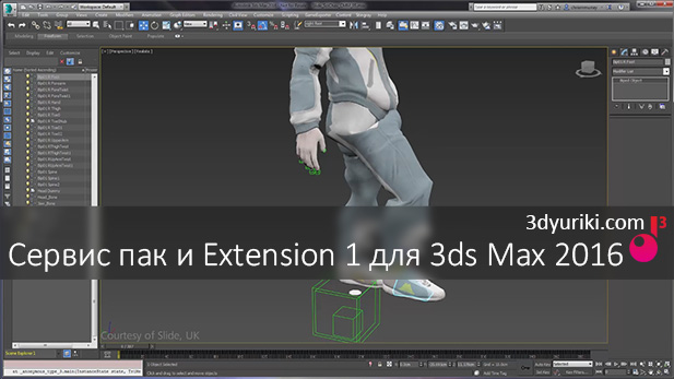 Можно скачать сервис пак 1 и Extension 1 для 3ds Max 2016
