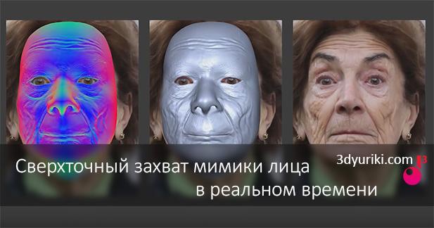 Сверхточный захват мимики лица в реальном времени