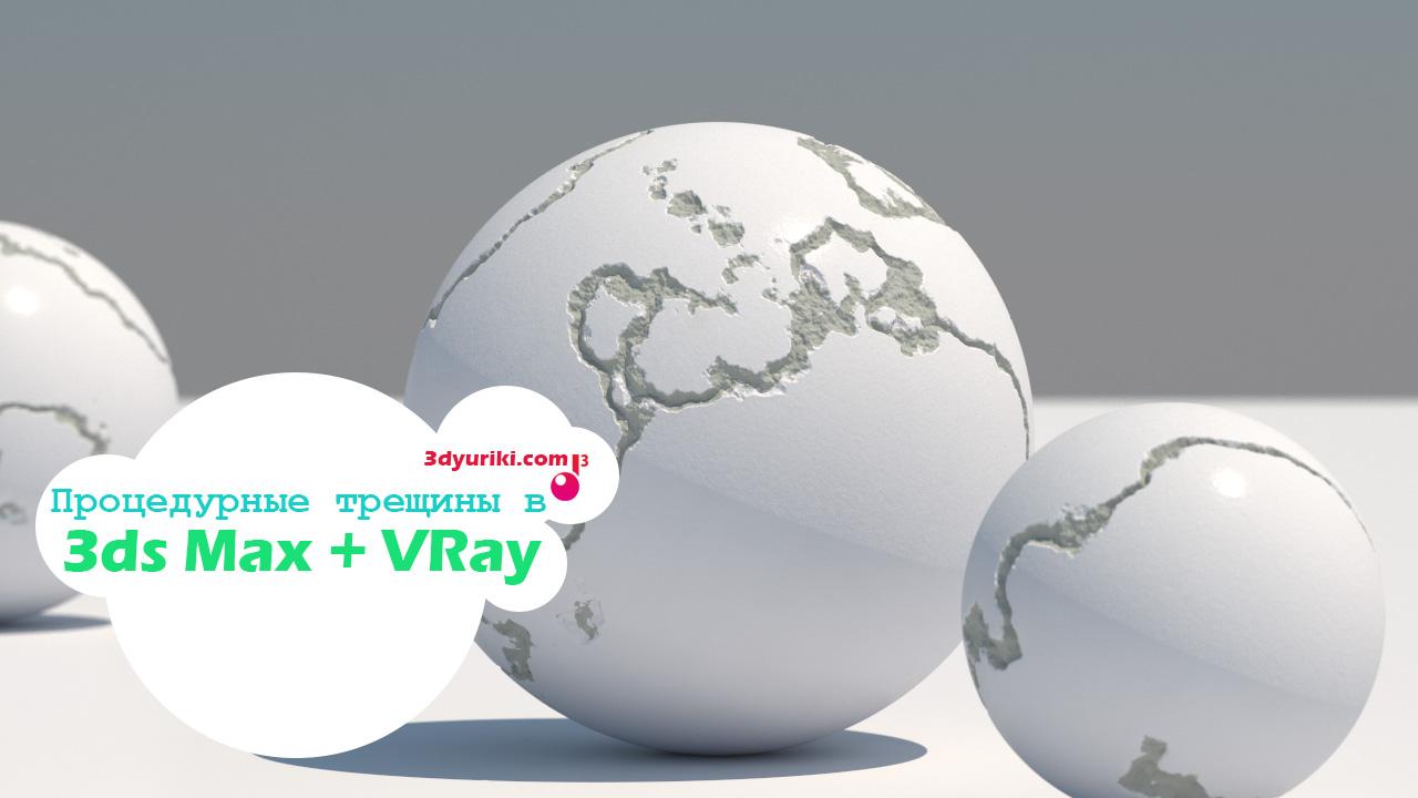 Как добавить реалистичные трещины в 3ds Max и VRay