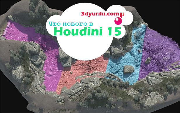 Что нового в houdini 15