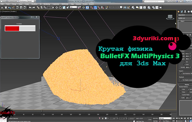 BulletFX MultiPhysics 3: крутая GPU физика для 3ds Max