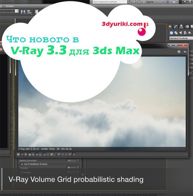V-Ray 3.3 для 3ds Max