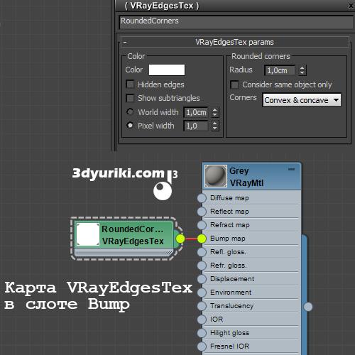 Карта VRayEdgesTex в слоте Bump для сглаживания углов