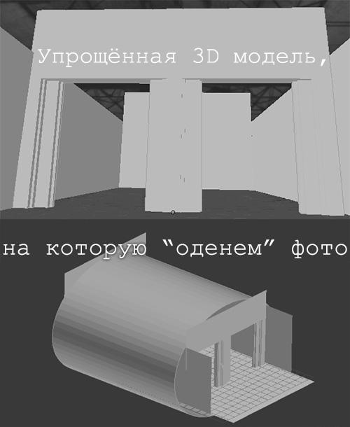 Упрощённая 3D модель, на которую оденем фотографиию как текстуру