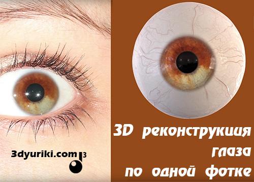 3d реконструкция глаза по одной фотке