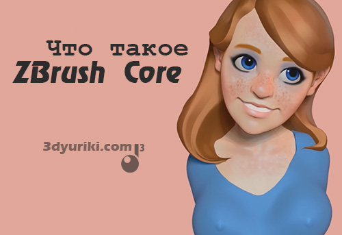 Что такое ZBrush Core