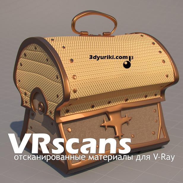 VRscans - отсканированные реальные материалы