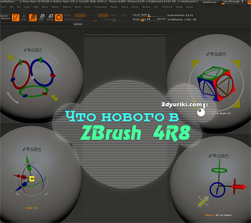 Новые инструменты ZBrush 4 R8