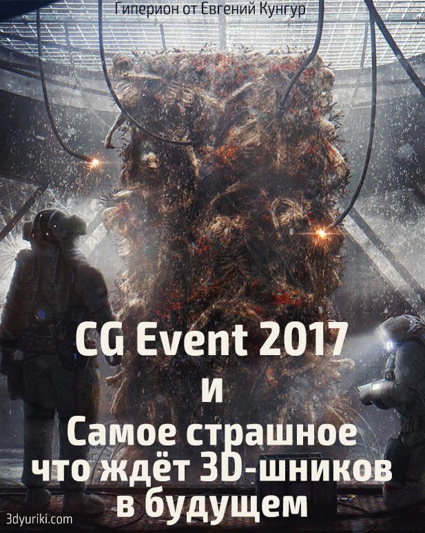 CG Event Kiev 2017
