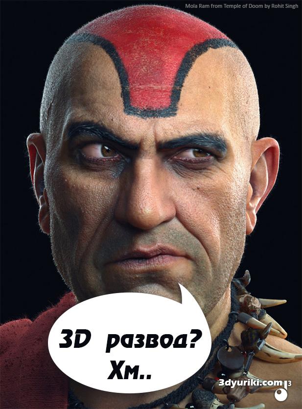 3D развод
