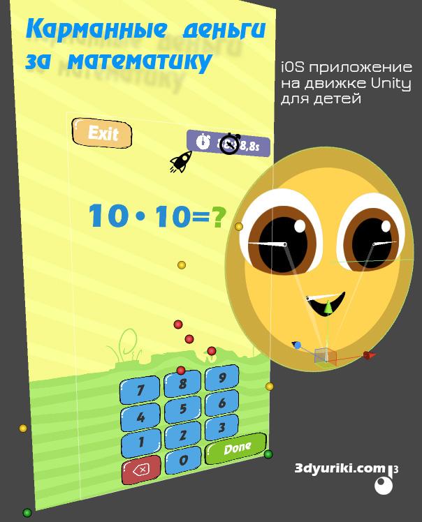 Карманные деньги за математику iOS приложение на Unity для детей