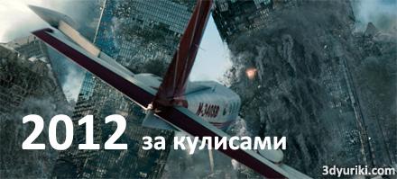 За кулисами фильма 2012
