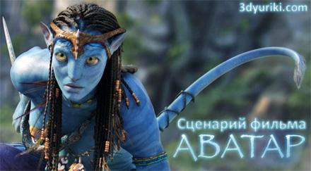 Сценарий фильма Аватар. Нейтири