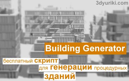 Building Generator бесплатный скрипт для генерации процедурных зданий в 3ds Max