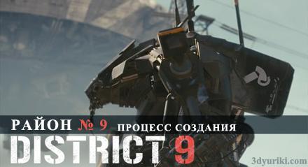 Район № 9 - процесс создания