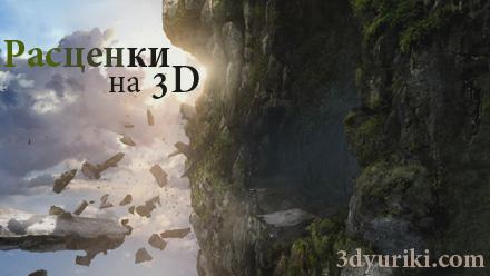 Расценки на 3D