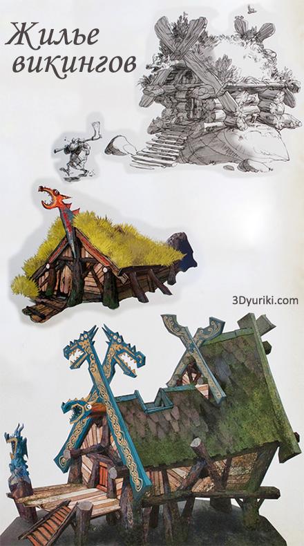 Жилье викингов - красивый дом