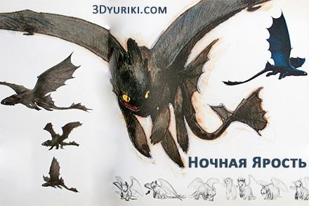 """Ночная Ярость (Беззубик), главный персонаж мультфильма """"Как приручить дракона"""""""