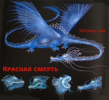 """Рисунок дракона Red Death из мультика """"Как приручить дракона"""""""