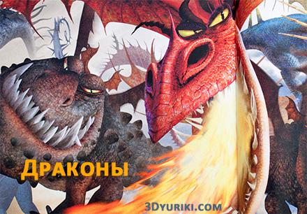 Драконы Гронкл и Потрясающий ужас