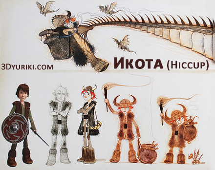 Эскизы процесса создания викинга Икота (Hiccup)