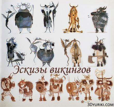 Эскизы разнообразных викингов для толпы (массовки)