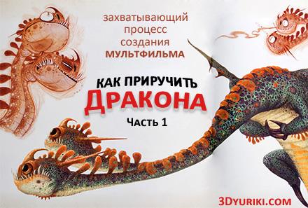 Как приручить дракона, процесс создания мультфильма, часть 1