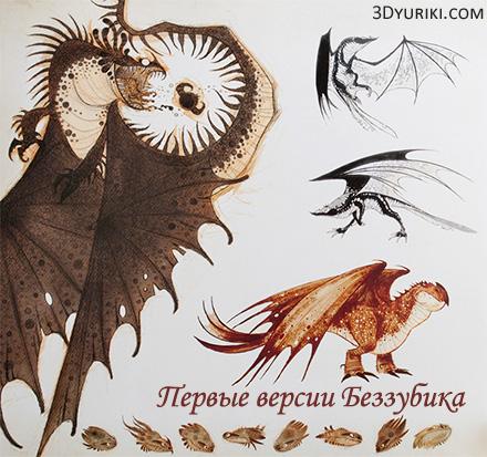 Первые версии (наброски) дракона Беззубика (Ночная Фурия)