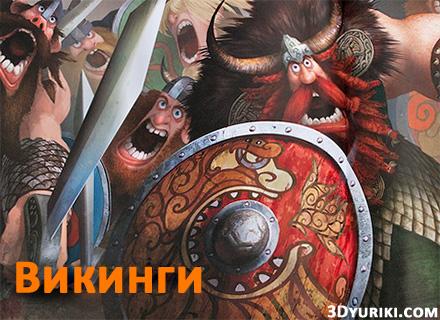 Викинги из мультяшки Как приручить дракона, Стоик